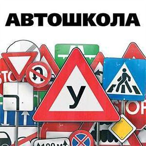 Автошколы Колпино