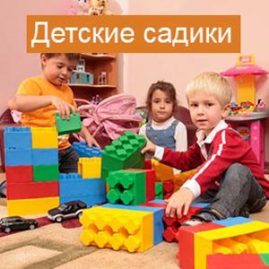Детские сады Колпино
