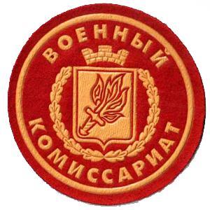 Военкоматы, комиссариаты Колпино